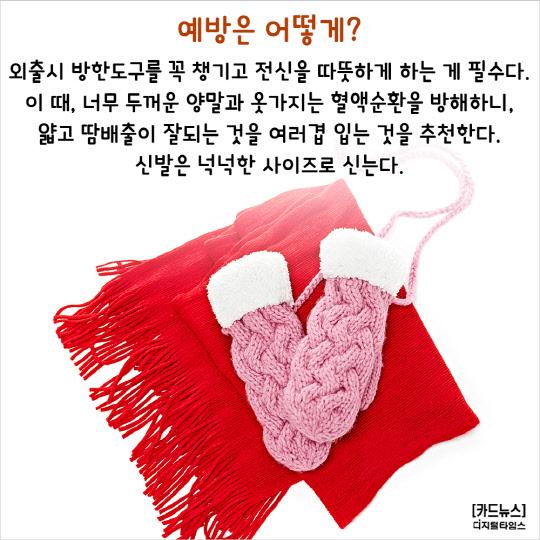 [카드뉴스] 손발 `꽁꽁` 겨울철 동창 예방·치료법